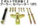 ボルトタイププーラー/13個組/フライホイールプーラー/ステアリング/プーリーを外す特殊工具/