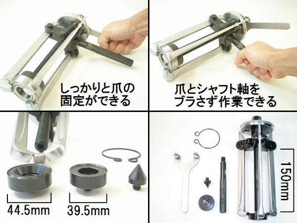 ブッシュリペアツール強化型ブッシュ交換用工具ベアリングセパレーター三つ爪
