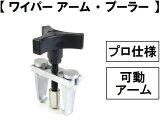 ワイパーアームプーラー可変プロ仕様ワイパー用超小型プーラー