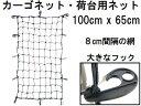 カーゴネット100cmX65cm/荷台用ゴムネット/バゲッジネット/トラックネット/