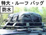 ルーフキャリアバッグ荷台用の防水バッグラックに簡単固定容量 約290リットル防水特大で収納便利