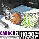 カーゴネット/110cmx30cm/トランクルーム用/縦横兼用二重ネット/トランクネット/ラゲッジネット/セパレートネット/