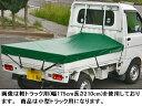 小型トラック用荷台シートカバーアームロールコンテナにもトラックシートハイグレード幅 210cmX長さ270cm