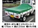 軽トラック用荷台カバーグリーン荷台シートカバートラックシート幅 175cm×長さ 210cm完全防水加工