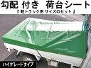 02P03Dec16/厚手トラックシート 勾配付きセット軽トラック用完全防水ターポリン素材荷台カバー荷台シート