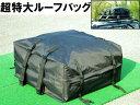 ルーフキャリアバッグ/ カーゴバッグ 290リットル/防水特大ルーフバッグ