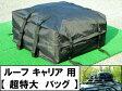 ルーフキャリアバッグ/防水特大ルーフバッグ/カーゴバッグ 約290リットル/