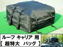 ルーフキャリアバッグ黒/防水特大 ルーフバッグ/カーゴバッグ 約290リットル/