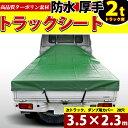 2トントラック用荷台シート/3.5mx2.3mハイグレード/2Tダンプ用ダンプシート/2トン4ナンバー用荷台カバー/