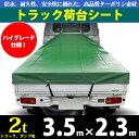 2トントラック用荷台シート/350cmx230cmハイグレード/2Tダンプシート/トラック荷台カバー/エルフ キャンター デュトロ アトラス/