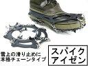 【ネコポス専用】 冬靴スノーシューズなどの上から装着できる。冬山トレッキング、雪上ウォーキングに