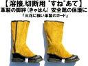 溶接用革製脛すねあて/火花 がれき 埃よけ/アウトドア BBQにも/脚絆 靴カバー/靴の保護ガード/