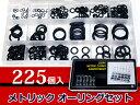 オーリングセット【225個組】/ゴムパッキン ガスケット ゴム製リング/耐油.耐ガソリン/