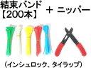 インシュロック タイラップ結束バンド10cmX200本+ニッパー使い分けできる5色各40本