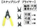 【ネコポス専用】スナップリングプライヤー格安B級品0度(ストレート)、45度、90度 差し換え式