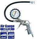 エアゲージ付き空気入れ自動車用タイヤ空気圧調整エアチャックタイヤ空気圧ゲージ減圧可能