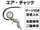 自動車用エアゲージ付き空気入れ空気圧の測定器付エアチャックタイヤ空気圧ゲージ減圧可能