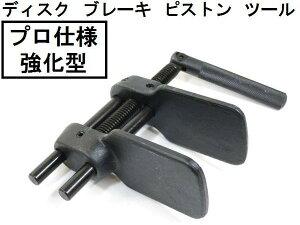 ディスク ブレーキ ブレーキセパレーターディスクブレーキピストンツール キャリパー