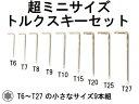 【ネコポス専用】/トルクスキーレンチ ミニサイズ9本組/【 T6 から T27 】/小型ミニサイズTORX/