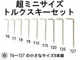 �ڥͥ��ݥ����ѡ�/�ȥ륯�������������ߥ˥�����9����/�ڡ�T6�����顡T27����/�����ߥ˥�����TORX/