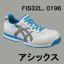 アシックス(ASICS)  安全靴(作業用靴)ウインジョブ32L FIS32L.0196 ホワイトXライトグレー