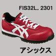アシックス(ASICS)  安全靴(作業用靴)ウインジョブ32L FIS32L.2301 レッドXホワイト