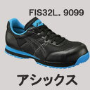 アシックス(ASICS)  安全靴(作業用靴)ウインジョブ32L FIS32L.9099 ブラックXオニキス