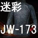 おたふく手袋 BTパワーストレッチハイネックシャツ JW-173 迷彩