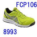 アシックス(ASICS)安全靴 ウインジョブ ライム×シルバー FCP106.8993 26センチ
