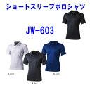 ショッピング節電 おたふく手袋 BTデュアルメッシュ ショートスリーブ ポロシャツ JW-603 一秒吸汗、快適ドライシャツ JW603