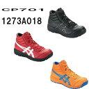 アシックス(ASICS) 安全靴 ウインジョブ CP701 1273A018