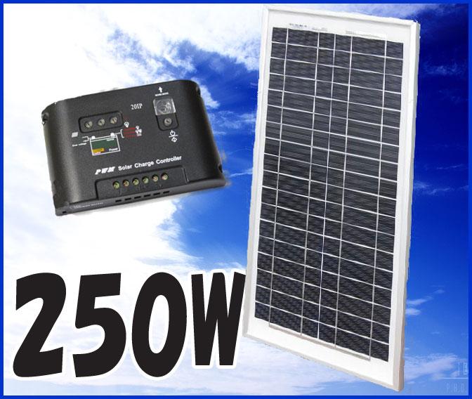 (自作で簡単)単結晶太陽光ソーラーパネル250wチャージコントローラー20AセットDIYで自宅、家庭のベランダに自家発電を設置できる太陽光パネル(太陽パネル・太陽光発電)!非常用、節電に太陽電池発電(ソーラー発電/ソーラー電池)送料無料 P19May15:工具広場 太陽光発電 電動かき氷機 (自作で簡単)単結晶太陽光ソーラーパネル250wチャージコントローラー20Aセット(ソーラー発電 電動カート/ソーラー電池/ソーラー発電機/太陽光パネル/太陽光発電)