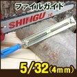 シングウ チェンソーのマストアイテム!ファイルガイド(デプス調整器・ファイルゲージ)目立てに最適!切れ味抜群!SHINGU チェーンソー デプス 5/32(4mm)