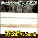 シングウ チェンソーのマストアイテム! 丸ヤスリ(丸やすり) チェンの目立てに最適!チェーンソー SHINGU 7/32(4.0mm)
