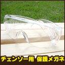 チェンソー・粉砕機・草刈り機のマストアイテム!シングウ 保護メガネ(保護めがね 保護眼鏡 保護サングラス ゴーグル セーフティグラス 防塵 メガネ 防じん めがね SHINGU)