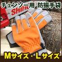 シングウ 防振手袋 チェンソーのマストアイテム! グローブ・保護手袋・作業手袋 草刈り、粉砕機、刈払い にピッタリ!SHINGU 作業用安全手袋