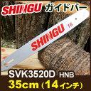 【SVK3520D 用】シングウ 純正 ガイドバー(ハードノーズバー)35cm 14インチSHINGU 新宮 チェンソー チェーンソー