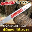 【SVK3520D 用】シングウ 純正 ガイドバー(ハードノーズバー)40cm 16インチSHINGU 新宮 チェンソー チェーンソー