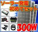 【送料無料】 太陽光 発電 セット ソーラーパネル発電 30...