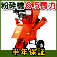 [強力エンジンで破砕力抜群] 6.5馬力ガソリンエンジン式 粉砕機 (ウッドチッパー/ガーデンチッパー/ガーデンシュレッダー/チッパーシュレッダー/粉砕器) 竹、枝、材木(木材)を家庭用