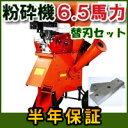 [強力エンジンで破砕力抜群] 6.5馬力ガソリン エンジン式 粉砕機 替刃セット (ウッドチッパー/ガーデンチッパー/ガーデンシュレッダー/チッパーシュレッダー/粉砕器) 竹 枝 材木(木材)を家庭用・業務用チッパーで簡単粉砕 [送料無料・保証付き]