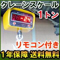 充電式デジタルクレーンスケール1t(1000K)デジタルで計量・計測が可能な吊り下げ式吊秤(計量はかり器・計測器・電子式秤・吊りはかり)【保証・リモコン付きで送料無料】