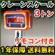 充電式デジタルクレーンスケール3t(3000K)デジタルで計量・計測が可能な吊り下げ式吊秤(計量はかり器・計測器・電子式秤・吊りはかり)【保証・リモコン付きで送料無料】
