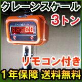 充電式デジタルクレーンスケール3t(3000K)デジタルで計量・計測が可能な吊り下げ式吊秤(計量はかり器・計測器・電子式秤・吊りはかり)【保証・リモコン付きで】
