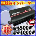 [ソーラーパネル、ソーラー発電、太陽光発電にぴったり!] 正弦波インバーター定格500W(最大1000W) DC(直流)12V 60Hz AC(交流)100V 自家発電に!自作ソーラーに!自動車に! [送料無料・保証付き]