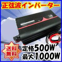 �����ȥ���С��������500W(����1000W)DC12/24V-AC100V���ݾ��դ���
