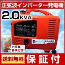 インバーター発電機 (業務用/店舗用発電機)2000Va 2kva防音(消音)のポータブル発電機で低...
