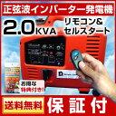【送料無料】インバーター発電機(業務用/店舗用発電機)200...