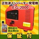 インバーター発電機 (業務用/店舗用発電機)2000Va 2...