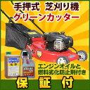 [家庭用の芝刈りに]手動式エンジン芝刈り機3.5馬力(3.5hp) グリーンカッター(Greencutter)歩行型手押し芝刈機(芝刈/草刈機/草刈り機/刈払機) 4サイクル ガソリンエンジン式 雑草や草地にも対応 刈幅460mm/刈高25mm-80mm 工具広場[送料無料/保証付き]